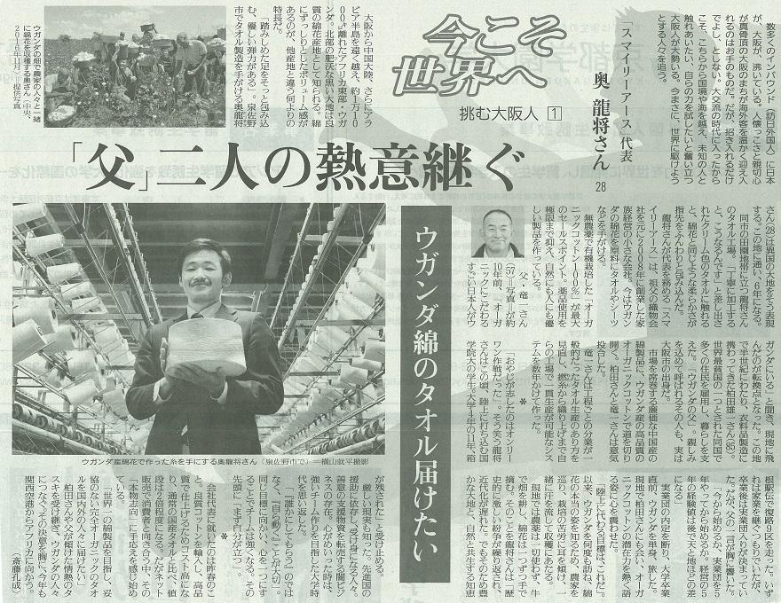読売新聞朝刊「大阪版」2017年1月1日掲載