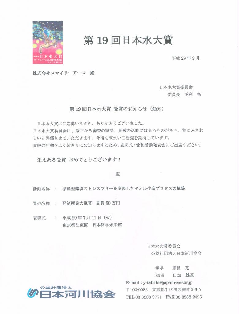 第19回 日本水大賞 経済産業大臣賞受賞決定