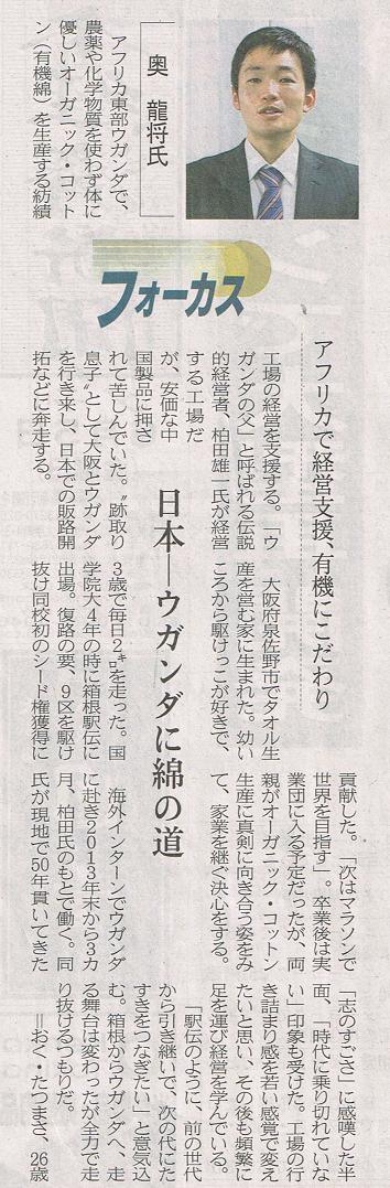 日本経済新聞夕刊「全国版」2015年6月5日掲載