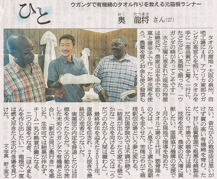 朝日新聞朝刊「全国版」2016年6月6日掲載
