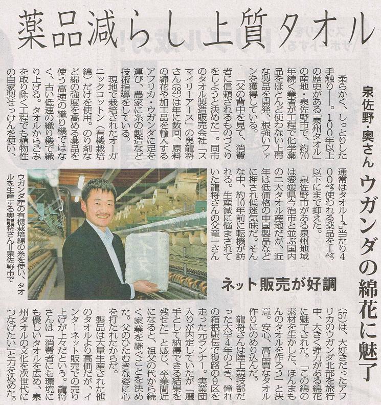 毎日新聞朝刊「大阪版」2017年4月3日掲載