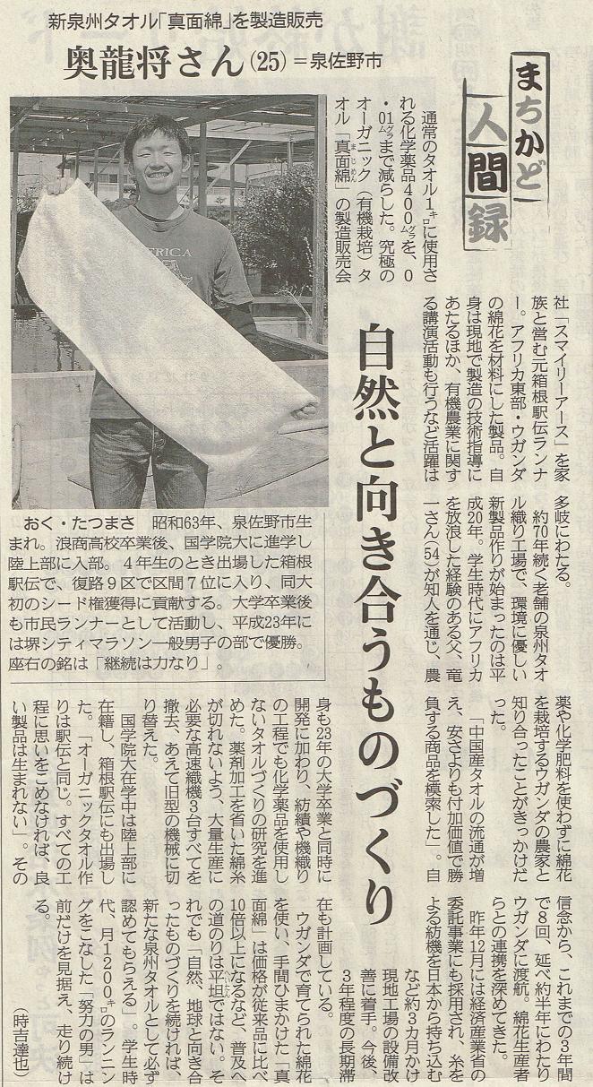 産経新聞朝刊「大阪版」2014年3月25日掲載