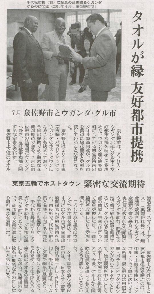 読売新聞朝刊「大阪版」_2017年5月17日掲載