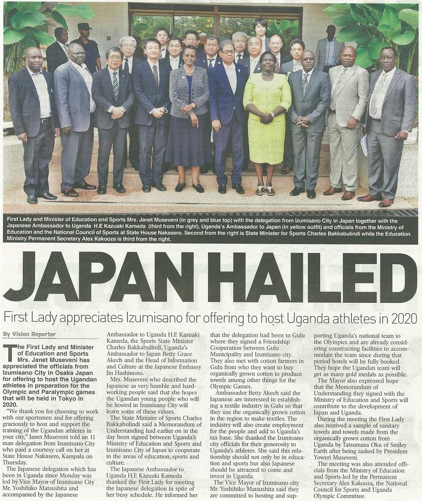 New Vision (UGANDA'S LEADING DAILY) JULY 28,2017