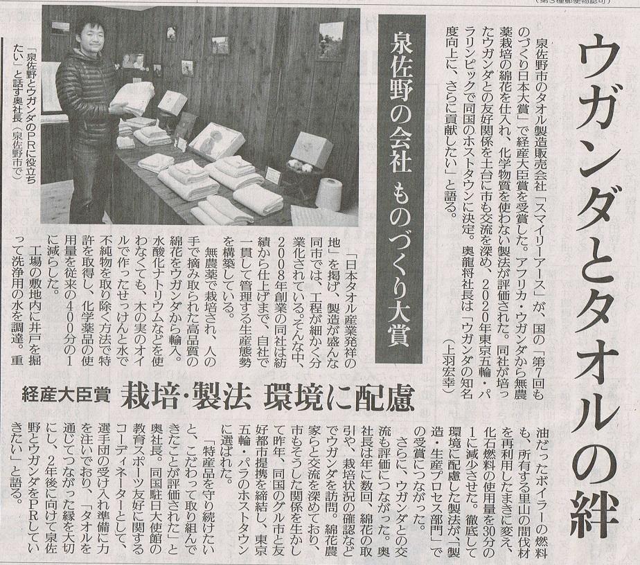 読売新聞2018年3月23日朝刊(大阪版)