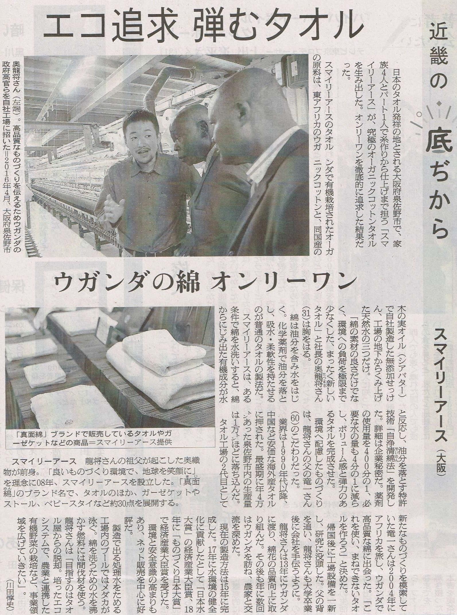 朝日新聞朝刊「大阪版」2020年5月9日掲載