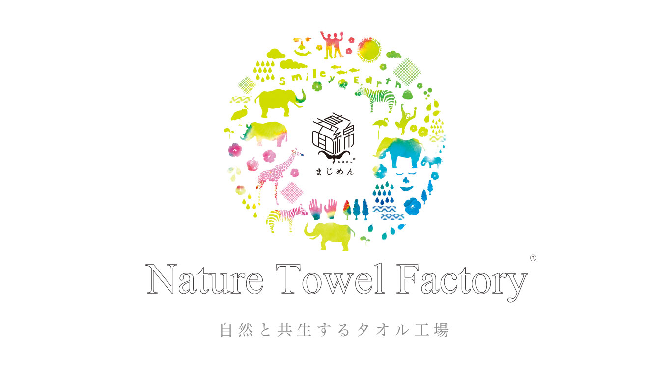 Nature Towel Factory  真面綿