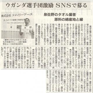 朝日新聞朝刊 2021年6月27日掲載